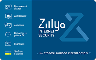 Zillya Internet Security